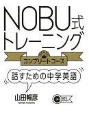 NOBU式トレーニングコンプリートコース話すための中学英語