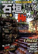 廃城をゆく(6)