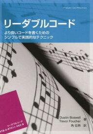 リーダブルコード より良いコードを書くためのシンプルで実践的なテクニ (Theory in practice) [ ダスティン・ボズウェル ]