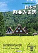 一度は行きたい 日本の町並み集落