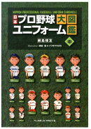 日本プロ野球ユニフォーム大図鑑(中)
