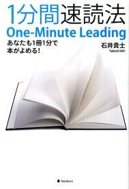 1分間速読法 あなたも1冊1分で本がよめる! [ 石井貴士 ]