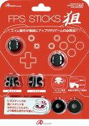 Switch Proコントローラ用 FPSスティック 狙(ブラック)