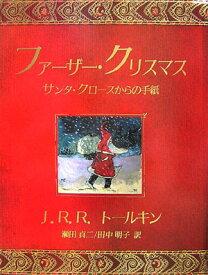 ファーザー・クリスマスサンタ・クロースからの手紙 [ J.R.R.トールキン ]
