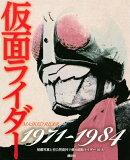 仮面ライダー1971〜1984 秘蔵写真と初公開資料で蘇る昭和ライダー10人