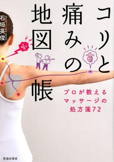 コリと痛みの地図帳 プロが教えるマッサージの処方箋72 [ 石垣 英俊 ]