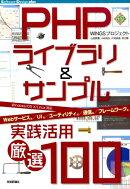 PHPライブラリ&サンプル実践活用厳選100