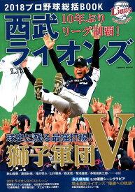 2018プロ野球総括BOOK 10年ぶりリーグ制覇!西武ライオンズ (COSMIC MOOK)