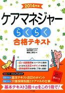 ケアマネジャーらくらく合格テキスト(2014年版)