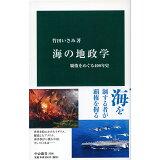 海の地政学 (中公新書)