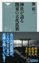 神社が語る 関東の古代氏族