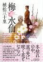 梅と水仙 [ 植松 三十里 ]