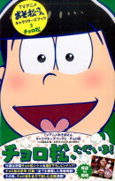 TVアニメおそ松さんキャラクターズブック(3)