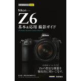 Nikon Z6 基本&応用撮影ガイド (今すぐ使えるかんたんmini)
