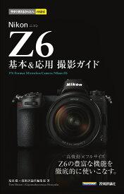 今すぐ使えるかんたんmini Nikon Z6 基本&応用撮影ガイド [ 塩見徹+技術評論社編集部 ]