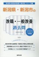 新潟県・新潟市の教職・一般教養過去問(2020年度版)