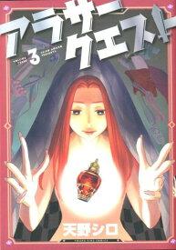 アラサークエスト 3 (YKコミックス) [ 天野 シロ ]
