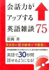 会話力がアップする英語雑談75 [ 松岡昇 ]