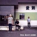 愛別 EP [ THA BLUE HERB ]