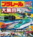 プラレール大集合(2018年版) 特集:プラレールと全国鉄道の旅へ!