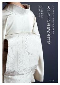 もっと身近に、大人の和装スタイル あたらしい着物の教科書 [ 木下着物研究所 ]