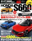ホンダS660(No.2)