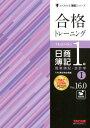 合格トレーニング 日商簿記1級 商業簿記・会計学1 Ver.16.0 [ TAC株式会社(簿記検定講座) ]