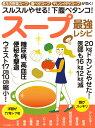 スープ最強レシピ (マキノ出版ムック)