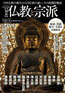 完全保存版図説仏教と宗派