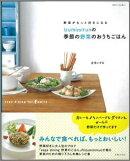 【バーゲン本】 Izumimirunの季節の野菜のおうちごはん
