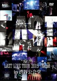 LAST LIVE TOUR 2015 - Re:set - in 渋谷公会堂 [ りょーくん ]