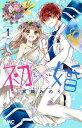 初×婚 1 (りぼんマスコットコミックス) [ 黒崎 みのり ]