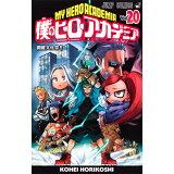 僕のヒーローアカデミア(20) 開催文化祭!! (ジャンプコミックス)