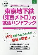 東京地下鉄(東京メトロ)の就活ハンドブック(2020年度版)