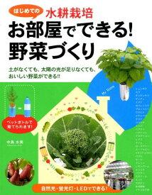 初めての水耕栽培 お部屋でできる!野菜づくり [ 中島水美 ]
