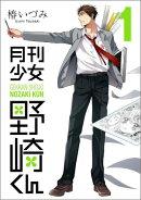 月刊少女野崎くん(1)