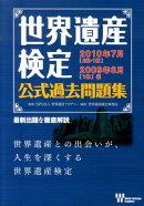 世界遺産検定公式過去問題集(2010年7月 2級・1級/2)