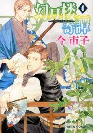 幻月楼奇譚(4) (キャラコミックス) [ 今市子 ]