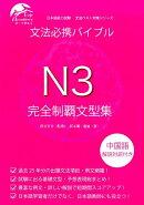 文法必携バイブルN3完全制覇文型集