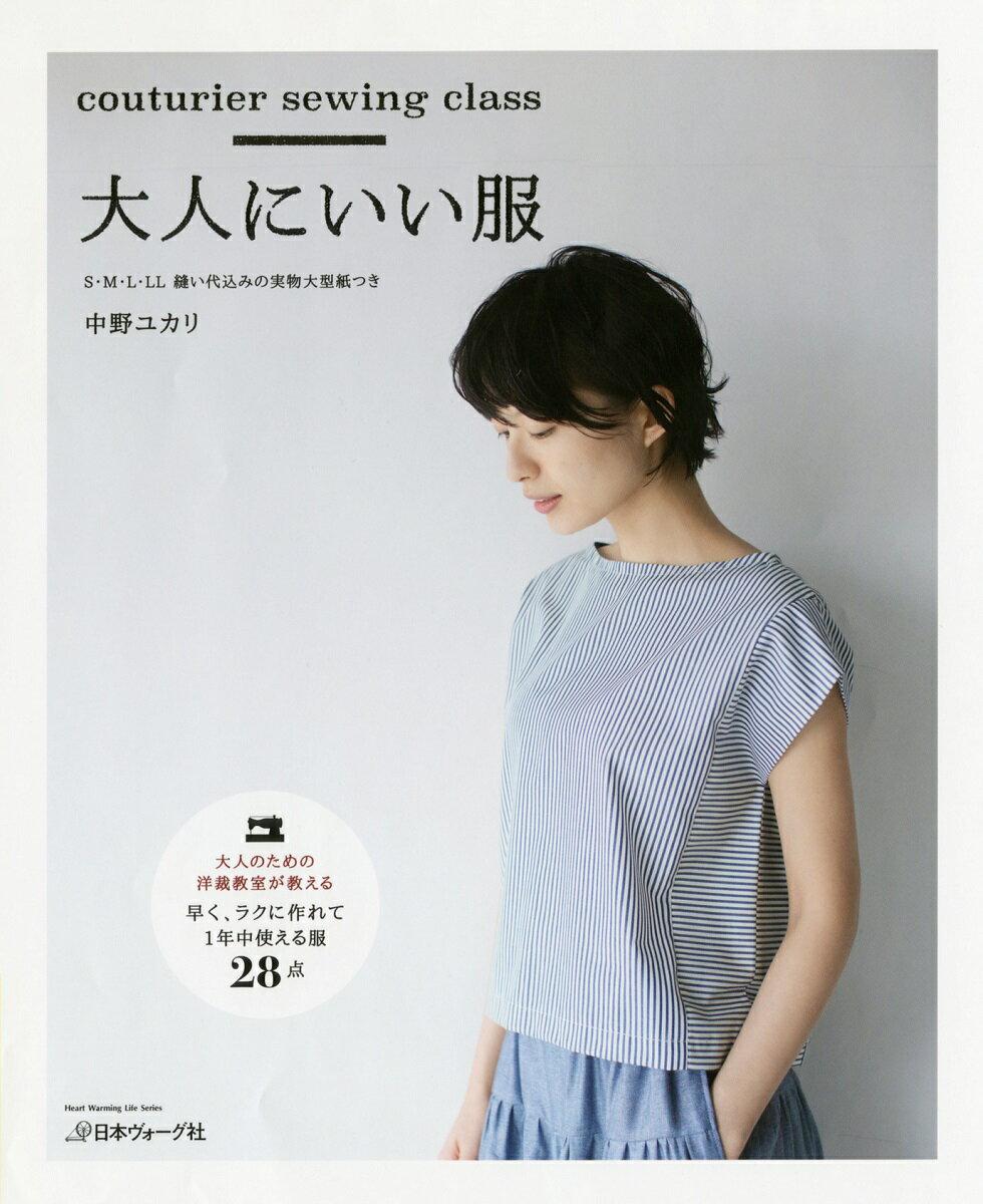 大人にいい服 couturier sewing class (Heart warming life series) [ 中野ユカリ ]