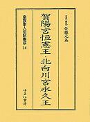 皇族軍人伝記集成(第14巻)