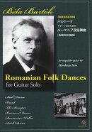 バルトーク ギターソロのためのルーマニア民俗舞曲