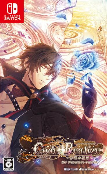 Code:Realize 〜彩虹の花束〜 for Nintendo Switch 通常版