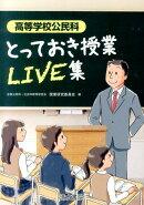 【謝恩価格本】とっておき授業LIVE集