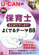 U-CANの保育士まとめてすっきり!よくでるテーマ88(2014年版)