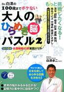 Dr.白澤の100歳までボケない大人のひらめき脳パズル(2)