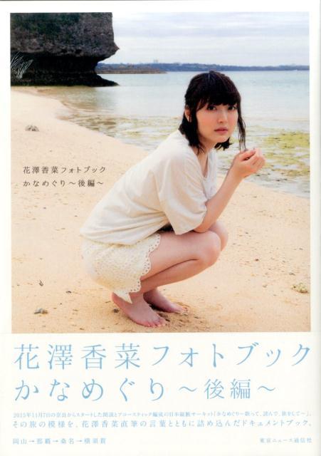 かなめぐり(後編) 花澤香菜フォトブック (TOKYO NEWS MOOK)