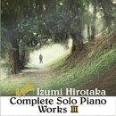 コンプリート・ソロ・ピアノ・ワークス 3