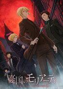 憂国のモリアーティ Blu-ray 4 (特装限定版)【Blu-ray】