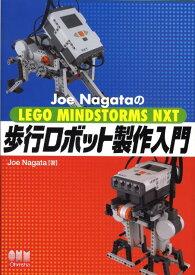 Joe NagataのLego Mindstorms NXT歩行ロボット製作入門 [ Joe Nagata ]